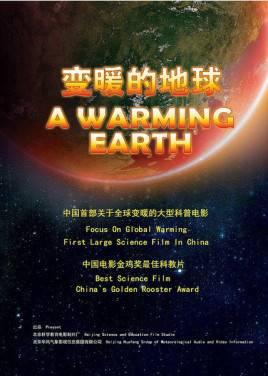 变暖的地球